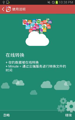 【免費生產應用App】PDF 转换在线亲-APP點子