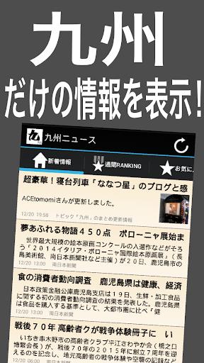 九州まとめニュース