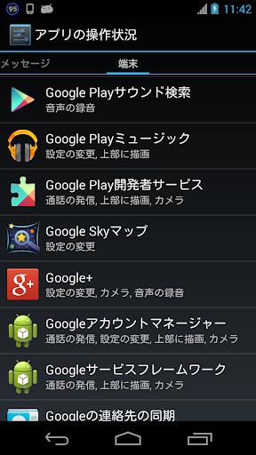 アプリの操作状況へ