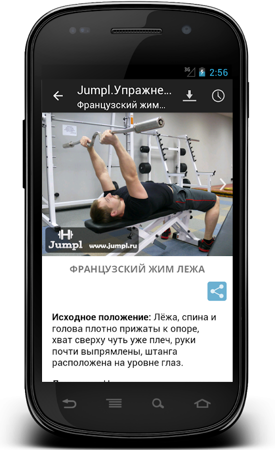 Jumpl.Упражнения - Описание- screenshot