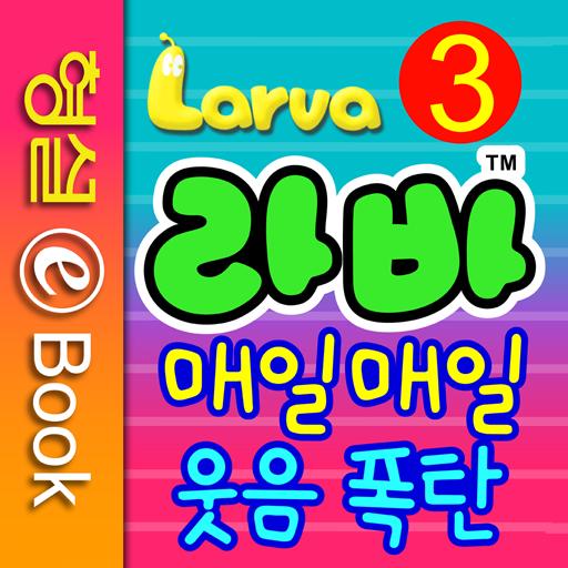 라바 시즌1 - 3권 : 매일 매일 웃음폭탄 書籍 App LOGO-APP開箱王