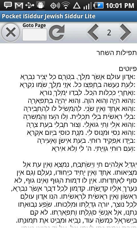 iSiddur Jewish Siddur Lite- screenshot
