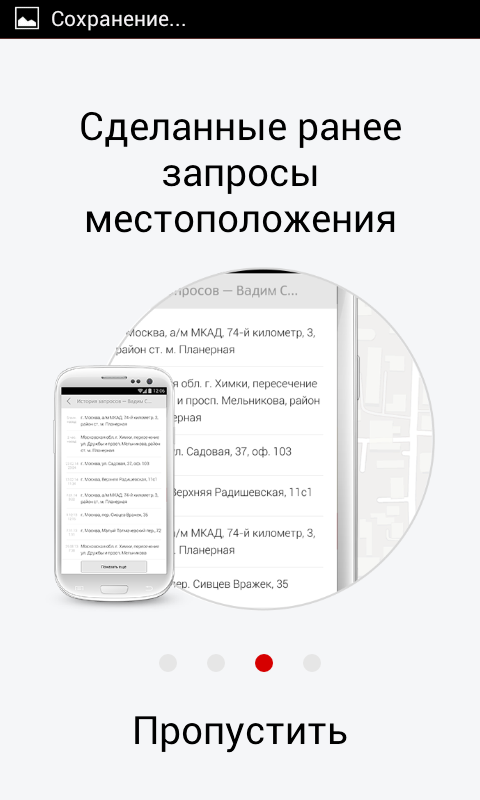 МТС Локатор- screenshot