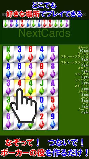 パズル ポーカー