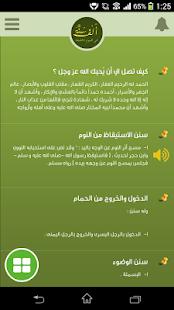 الف سنة في اليوم Sunnah 1000 - screenshot thumbnail