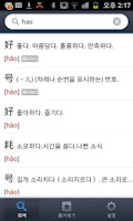 Screenshot of 네이버 중한사전 Chinese Dictionary