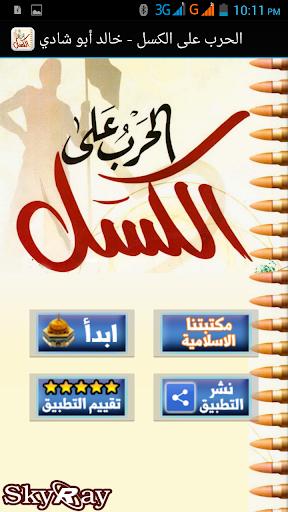 الحرب على الكسل - خالد أبوشادي