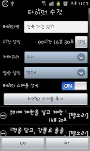 똑똑한 스케쥴 멀티 타이머 SmartTimer Lite - screenshot thumbnail