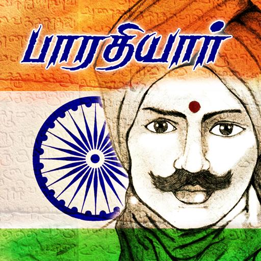 Bharathiyaar Padalgal Vol 01 LOGO-APP點子