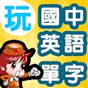 玩國中英語單字:一玩搞定!高中進階英文單詞高級3230發聲版 icon
