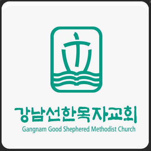 강남선한목자교회