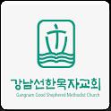강남선한목자교회 icon