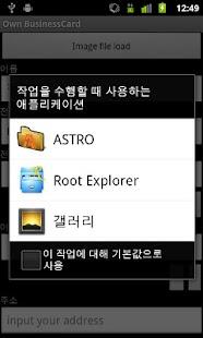 바코드스캐너 명함기능추가 - screenshot thumbnail