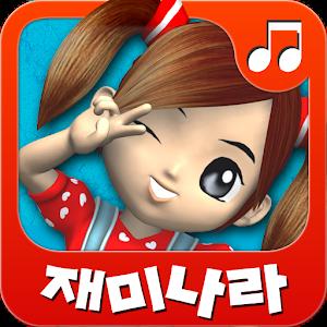재미나라-리듬고고 영어동요 教育 App LOGO-APP試玩