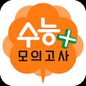수능모의고사플러스-전학년 수능기출 무료 업데이트 icon