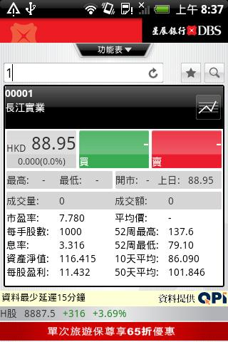 DBS Market Watch - screenshot