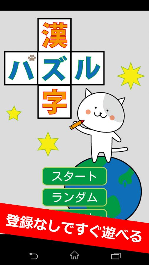 すぐ遊べる漢字パズル!世界 ... : クロスワード 問題 : すべての講義