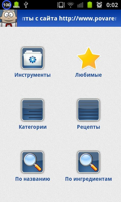 Povarenok - catalog of recipes - screenshot