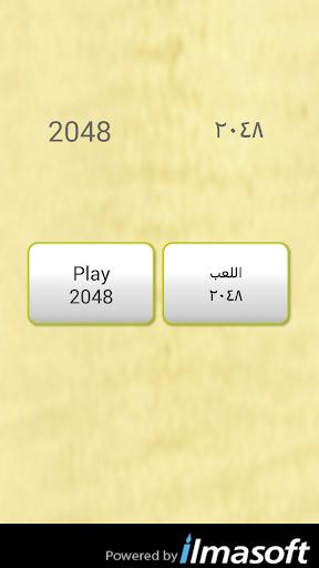 ٢٠٤٨ - 2048