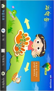 LG사이언스랜드 과학송- screenshot thumbnail