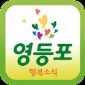 영등포행복소식지 아이콘