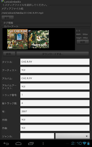LyricsEmbed 同期歌詞埋め込みアプリ