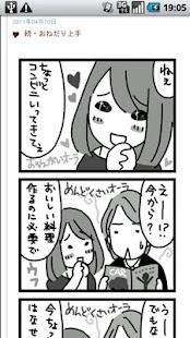 恋愛ニュース+- screenshot thumbnail