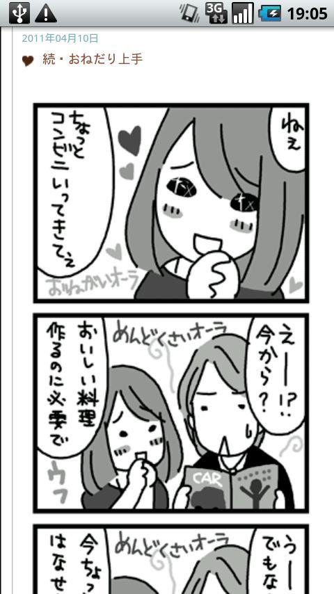 恋愛ニュース+- screenshot