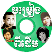 Khmer Oldies