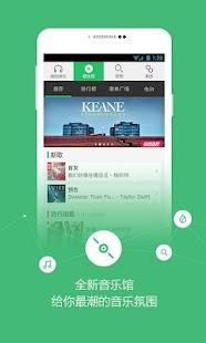【免費音樂App】QQ音乐-APP點子