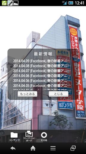 東京アニメーター学院 公式アプリ