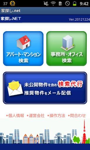 家探し.net