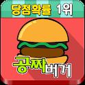공짜(무료) 햄버거!버거킹,롯데리아,맥도날드 확률1위! icon