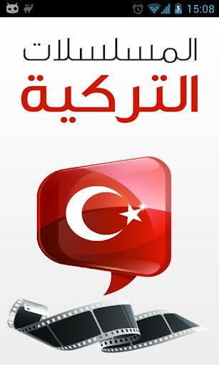 مسلسلات تركية