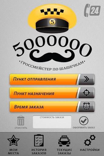 Такси 5000000