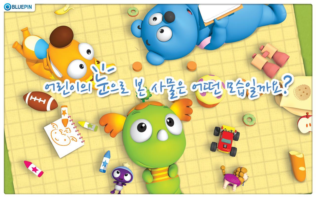 아이들이 바라본 세상 이야기 '깨미'- screenshot
