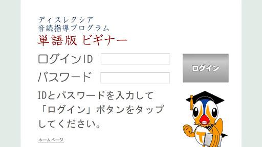 ディスレクシア音読指導アプリ・単語版 ビギナー