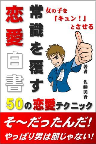 【免費漫畫App】常識を覆す恋愛白書~女の子を「キュン!」とさせる50の恋愛テ-APP點子