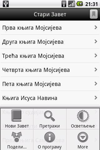 玩免費書籍APP|下載Biblija (DK.е) ili Sveto Pismo app不用錢|硬是要APP