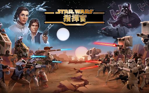 Star Wars:指揮官