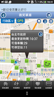 Screenshot of 臺北好行