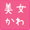 美女かわ for Android icon