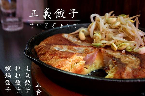 台南中西區-正義餃子
