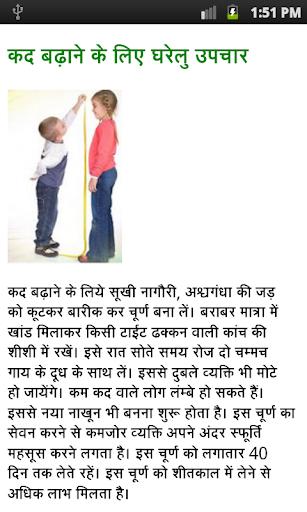 【免費教育App】achook gharelu upchar-APP點子