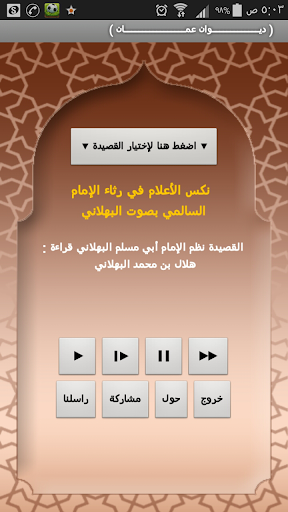 ديوان عمان قصائد صوتية