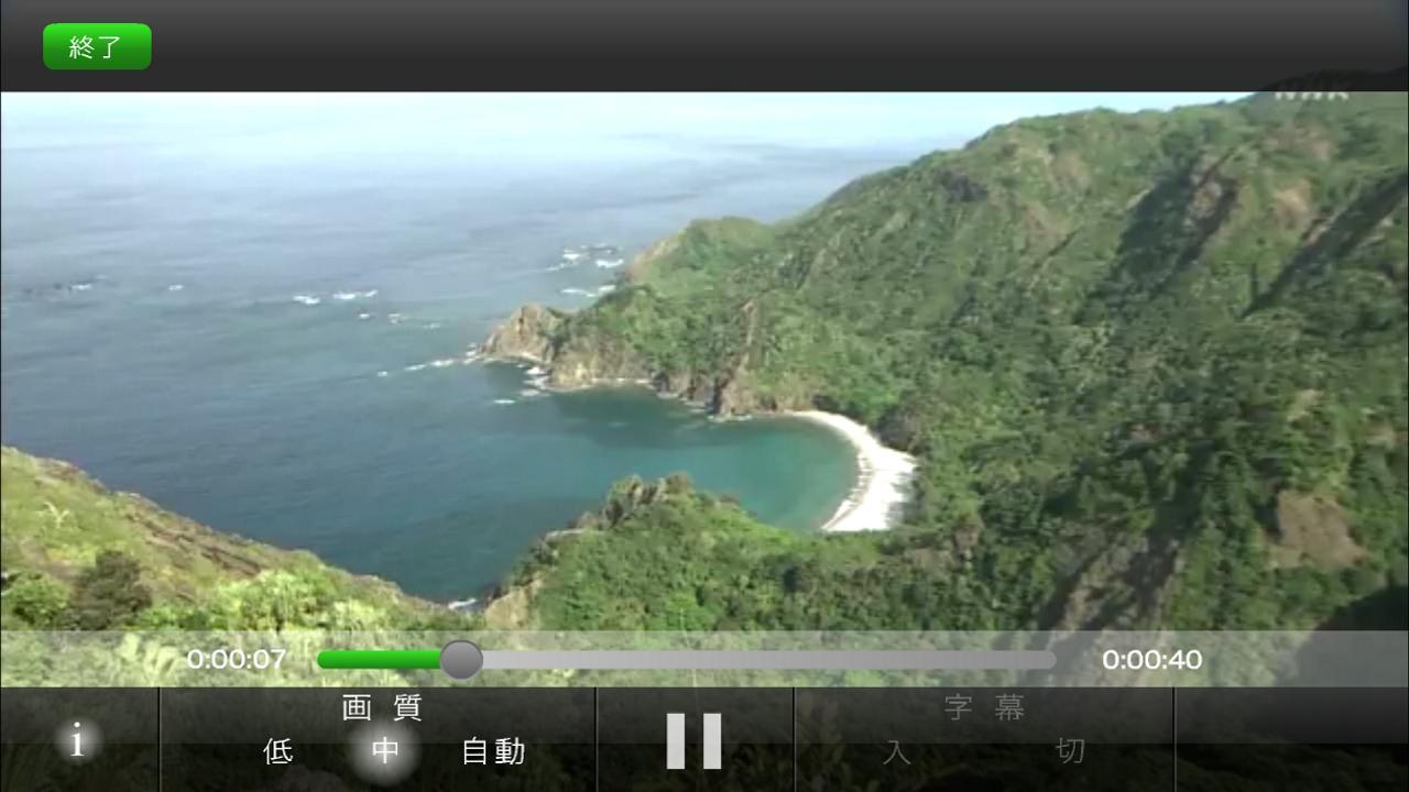 NHKオンデマンド 専用プレイヤー- スクリーンショット