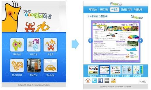육아강동어린이 - screenshot thumbnail