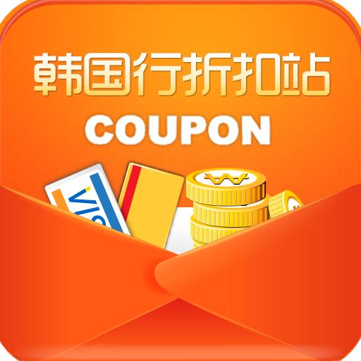 購物App|韩国行折扣站 LOGO-3C達人阿輝的APP