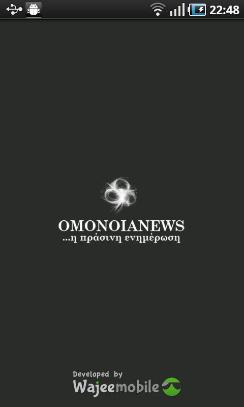 Omonoia News - screenshot