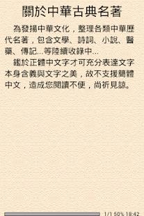 中華古典名著